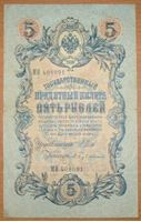 Bild von Россия 1909 г. • 5 рублей • регулярный выпуск (Шипов - Бубякин)   • VG-