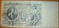Bild von Россия 1912 г. • 500 рублей • регулярный выпуск (Шипов - Метц)   • G+