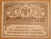 Bild von Россия 1917 г. • 20 рублей • регулярный выпуск • VG