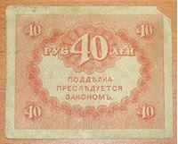 Bild von Россия 1917 г. • 40 рублей • регулярный выпуск • VG