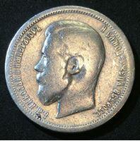 Изображение Россия 1896 г. А • Г • KM# Y58.2 • 50 копеек • (серебро) • Николай II • регулярный выпуск • F-
