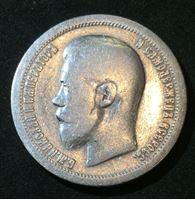 Изображение Россия 1897 г. * (Париж) • KM# Y58.2 • 50 копеек • (серебро) • Николай II • регулярный выпуск • F-
