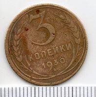 Picture of СССР 1930 г. • 3 копейки • регулярный выпуск • VF-