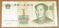 Изображение КНР 1999 г. (1999)  • 1 юань • регулярный выпуск • VF-XF