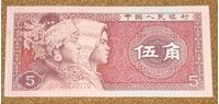 Image de КНР 1980 г. (1980)  • 5 цзяо • регулярный выпуск • F