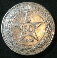 Bild von РСФСР 1922 г. А • Г KM# Y83 • 50 копеек • герб РСФСР • звезда • регулярный выпуск • XF+