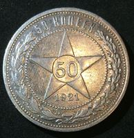 Bild von РСФСР 1921 г. А • Г KM# Y83 • 50 копеек • герб РСФСР • звезда • регулярный выпуск • XF