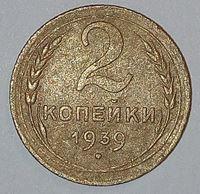 Изображение СССР 1939 г. • 2 копейки • регулярный выпуск • F-
