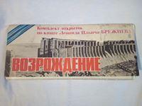Изображение СССР • 1980 г. • Открытки по книге Л.И. Брежнева ВОЗРОЖДЕНИЕ • F