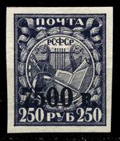 Изображение РСФСР 1922 г. Сол# 24Г • 7500 на 250 руб. • горизонтальная надпечатка • Mint NG XF