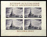 Изображение СССР 1937 г. • Сол# 551 • Дворец Советов в Москве (не построенный) • MNH OG XF • блок