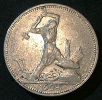 Image de СССР 1924 г. П • Л • KM# Y89.1 • Полтинник • герб СССР • Молотобоец • регулярный выпуск • XF-