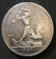 Изображение СССР 1927 г. П • Л • KM# Y89.2 • Полтинник • герб СССР • Молотобоец • регулярный выпуск • VF-