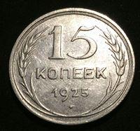 Изображение СССР 1925 г. • KM# Y87 • 15 копеек • (билон) • герб СССР • регулярный выпуск • XF-