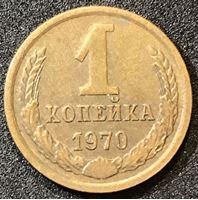 Изображение СССР 1970 г. KM# 126a • 1 копейка • герб СССР • регулярный выпуск • XF