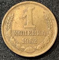 Bild von СССР 1962 г. KM# 126a • 1 копейка • герб СССР • регулярный выпуск • XF