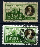 Bild von СССР 1927 г. Сол# 271-2 • 40-летие создания языка Эсперанто • с в.з. и без • Used VF • полн. серия