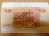 Изображение Россия 1997 г. (1997)  • 5 тыс. рублей • регулярный выпуск  • серия № - вв 9033309 • VF-XF