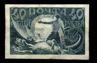 Image de РСФСР 1921 г. Сол# 7 • Символы нового государства •  рис. - 37,5 х 23,5 • 40 руб. • Mint NG VF