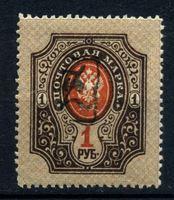 """Изображение Россия • Гражданская война • Армения 1919 г. Сол# 17 • 1 руб. • надпечатка """"вензель"""" в рамке • MLH OG XF"""