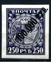 Bild von РСФСР 1922 г. Сол# 49Б • 100000 руб. на 250 руб. • надпечатка(черн.) нов. номинала • мел. бум. • MLH OG XF