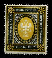 Изображение Российская Империя 1902 - 1905 гг. Сол# 54Aa • 7 руб. • верт. верже • перф: Л13.5 • черн. и оранж. • MLH OG XF