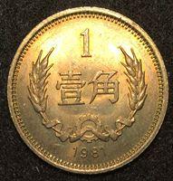 Изображение Китай КНР 1981 г. • KM# 15 • 1 цзяо • не выпущенные в обращение • пробный выпуск • MS BU