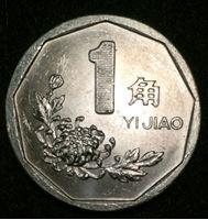 Изображение Китай КНР 1998 г. KM# 335 • 1 цзяо • регулярный выпуск • MS BU