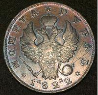 Image de Россия 1822 г. С.П.Б. ПД KM# C 130 • 1 рубль • (серебро) • регулярный выпуск • F-