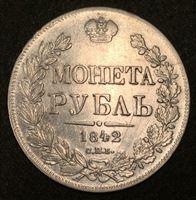 Picture of Россия 1842 г. С.П.Б. АЧ KM# C 168..1 • 1 рубль • (серебро) • регулярный выпуск • VF+