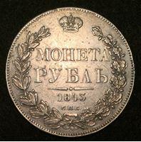 Изображение Россия 1843 г. С.П.Б. АЧ • KM# C 168..1 • 1 рубль • (серебро) • регулярный выпуск • XF-