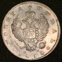 Изображение Россия 1818 г. С.П.Б. ПС • KM# C 130 • 1 рубль • (серебро) • регулярный выпуск • AU