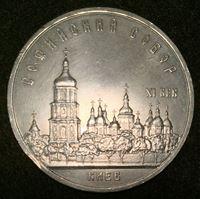 Изображение СССР 1988 г. • KM# 219 • 5 рублей • Софийский собор в Киеве • памятный выпуск • MS BU
