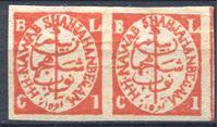 Bild von Индия • Бхопал 1886 г. Gb# 56 • 1/2a. • б.з. • Mint NG XF • пара