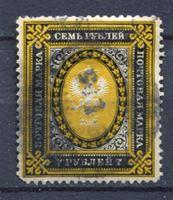 Изображение Российская Империя 1889 - 1902 гг. Сол# 54 • 7 руб. • горизонт. верже • перф: Л13.5 • черная и оранж. • Used VF-