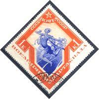 Bild von СССР 1935 г. Сол# 500 • 1 коп. • Спартакиада • бег • Used XF