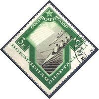 Изображение СССР 1935 г. Сол# 502 • 3 коп. • Спартакиада • гребля • Used XF