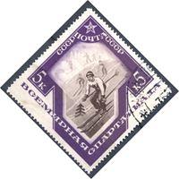 Bild von СССР 1935 г. Сол# 503 • 5 коп. • Спартакиада • лыжи • Used XF