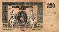 Image de Россия 1918 г. (1918)  • 250 рублей • атаман М.Платов • частный выпуск  • серия № - АИ-59 • F-VF