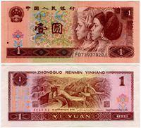 Picture of КНР 1996 г. P# 884с • 1 юань • UNC-UNC пресс