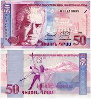 Image de Армения 1998 г. P# 41 • 50 драм • UNC-UNC пресс