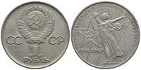 Image de СССР 1975 г. • 1 рубль • 30 лет победы в великой отечественной войне • регулярный выпуск