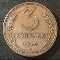 Bild von СССР 1924 г. • KM# Y78 • 3 копейки • красивая патина! • регулярный выпуск • XF