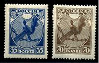 Image de РСФСР 1918 г. Сол# 1-2 • 35 и 70 коп. • 1-й выпуск • Рука с мечом, разрубающая цепь • MLH OG XF • полн. серия