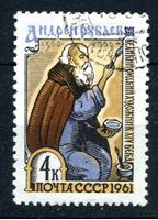 Picture of СССР 1961 г. Сол# 2553 • 4 коп. • Андрей Рублев • 600 лет со дня рождения • Used XF