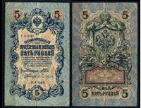 Изображение Россия 1909 г. (1917 - 1919 гг.) P# 35 • 5 рублей • регулярный выпуск (Шипов - Бубякин)   • VF-