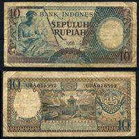 Изображение Индонезия 1958 г. P# 56 • 10 рупий • регулярный выпуск • F
