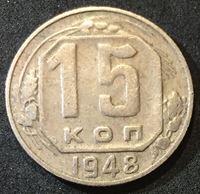 Изображение СССР 1948 г. • KM# 117 • 15 копеек • герб 16 лент • регулярный выпуск • VF