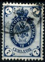 Image de Российская Империя 1889 - 1902 гг. Сол# 46 • 7 коп. • горизонт. верже • перф: 13.5 • стандарт • Used VF
