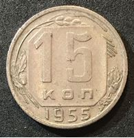Picture of СССР 1955 г. KM# 117 • 15 копеек • геоб 16 лент • регулярный выпуск • XF